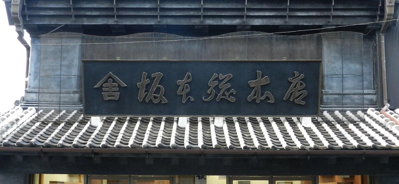 坂本総本店について
